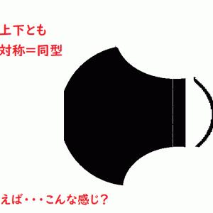イラストで確認~残り=麻混素材&Wガーゼの3Dマスクを♪でも上下同型だと顎が→修正しました(笑)
