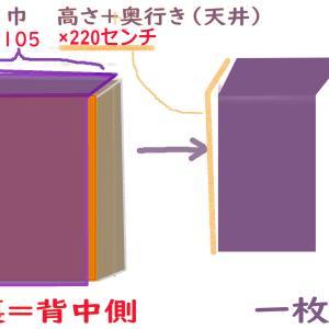 亡き母の桐タンスの紫カバー洗い縮んだ!⇒でも、安い綿生地発見で~再生♪_まとめ編2(プロセスB)