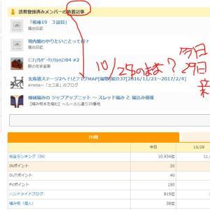 アメ―バ記事書いたのに・・・10/29 日本ブログ村の「新着記事」に表示されない?!?!?!