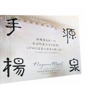 北海道やっぱり多い71人!と、続~マオイの丘の「揚げ出し□豆腐」美味しい♪長沼産ブランドでした♪