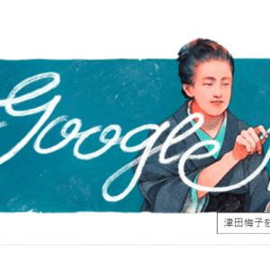 今日のgoogle画面は「津田梅子を称えて」梅子先生は達筆♪と 昨日の忘物?!私の失敗談でした↓