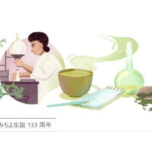 googleのTOP画像が変った!「辻村みちよ生誕133周年」カテキンの発見も~♪