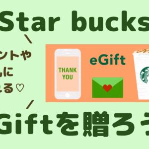 スターバックスコーヒーのチケットをギフト券で贈ろう!プレゼントやお礼にも最適
