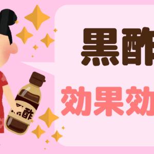 黒酢効果効能 米酢と穀物酢との違いは?