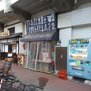 大阪紀行(その2)