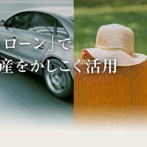 【証券担保ローン】野村WEBローンのご紹介【借金】