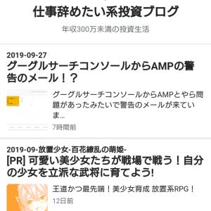 【nend】はてなブログの記事一覧に2個広告導入【アドセンスなにそれ旨いの^p^】
