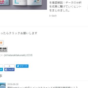 【応用編】今度こそ、記事下に広告とブログランキング系のボタン設置【Googleタグマネージャ】part2