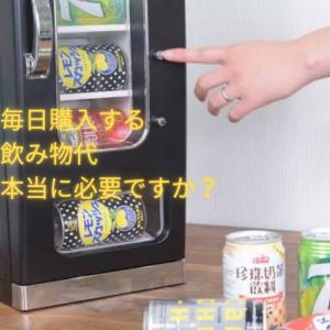 【自動販売機】で無駄使いをまだしてますか?本当にもったいない。
