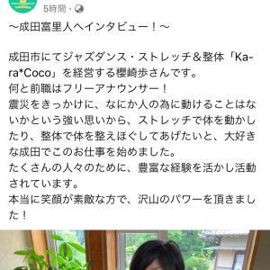 成田富里タウンビジョンさんが取材に来てくださいました♫