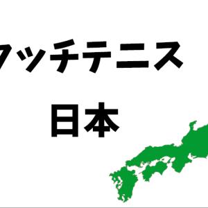 ヨーロッパで人気の「タッチテニス」とは?日本でプレーすることはできるの??