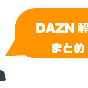DAZNの解約・退会方法と注意点を画像付きでわかりやすく解説!