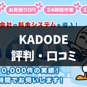 不用品回収KADODEの評判・口コミって実際どう?メリットやデメリットなど徹底解説!