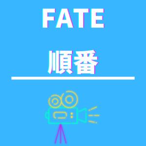 アニメ「Fate」見る順番まとめ!スピンオフまで詳しく解説!