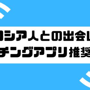 ロシア人と出会いがあるマッチングアプリは?日本人好きで日本語可能な在日美女・イケメンロシア人と真剣婚活!