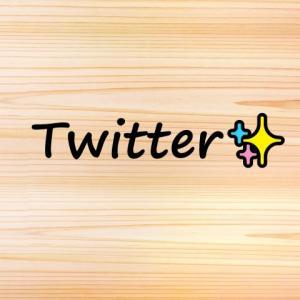 Twitterは宝の山✨