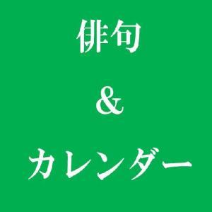4月8日。虚子忌。椿寿忌。(俳句&カレンダー)