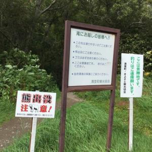 さくらの滝・神の子池・裏摩周展望台・美幌峠・流星の滝