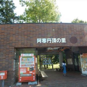 丹頂鶴探しの旅 釧路方面