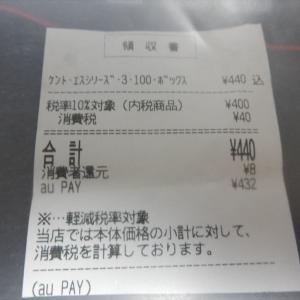 au pay  デビュー