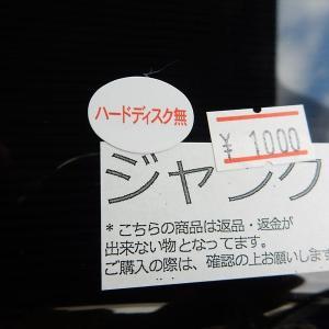 dynabook 1000円ジャンク極上品