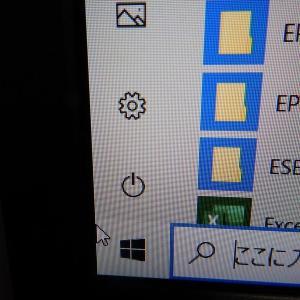 自分のパソコンが32bitなのか64bitなのか?