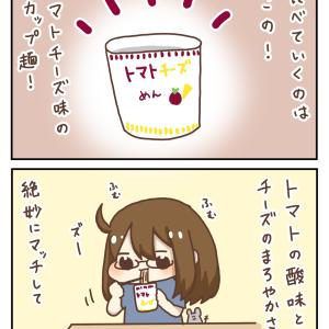 食レポするよ!!