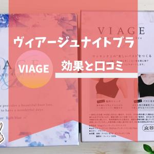 【口コミ評判】ヴィアージュ(viage)ナイトブラを半年間使用して感じた効果と特徴