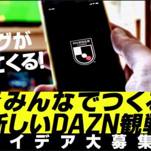 【DAZN】リモートマッチを盛り上げるアイディアを募集!「#みんなでつくる新しいDAZN観戦」プロジェクトを開始!