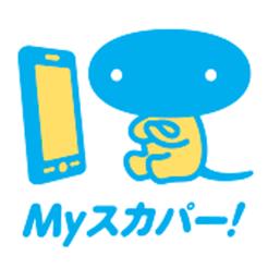 【マイスカパー!とは?】「登録できない」「メールが届かない」悩みも解決!