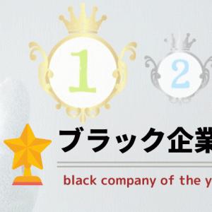 ブラック企業のランキング一覧!ブラック偏差値が高いのはどこの企業?