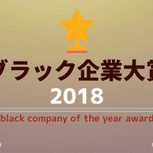 有名大手がズラリ!ブラック企業大賞2018のランキング一覧