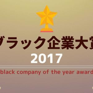 有名大手がズラリ!ブラック企業大賞2017のランキング一覧