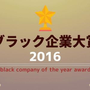 有名大手がズラリ!ブラック企業大賞2016のランキング一覧