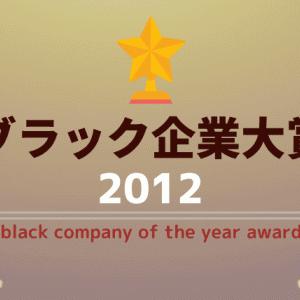 有名大手がズラリ!ブラック企業大賞2012のランキング一覧