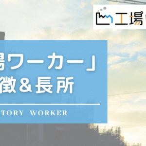工場・製造系の求人サイト「工場WORKER(ワーカー)」とは?