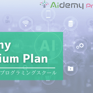 Aidemy(アイデミー)Premium Planの評判や料金を徹底紹介!