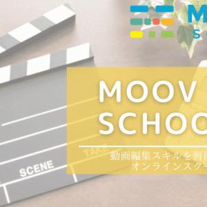 動画編集スクール「MOOV SCHOOL」の評判やメリットを徹底紹介!
