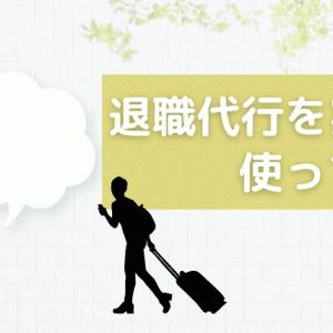 【退職代行の体験談】実際使ってみた経験談や評判・口コミを紹介!