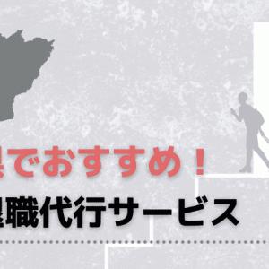 愛知県(名古屋)のおすすめ退職代行サービス10選!労働組合・弁護士・企業のどこがいい?