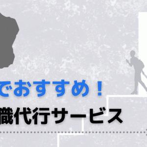 大阪府のおすすめ退職代行サービス12選!労働組合・弁護士・企業のどこがいい?