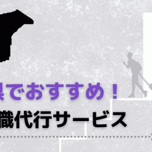 千葉県のおすすめ退職代行サービス12選!労働組合・弁護士・企業のどこがいい?