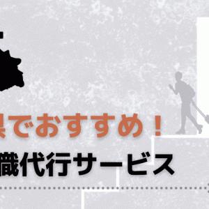 兵庫県(神戸・姫路)のおすすめ退職代行サービス12選!労働組合・弁護士・企業から厳選