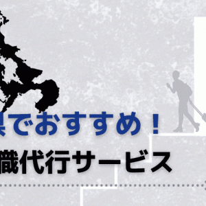 長崎県のおすすめ退職代行サービス選12!労働組合・弁護士・企業のどこがいい?