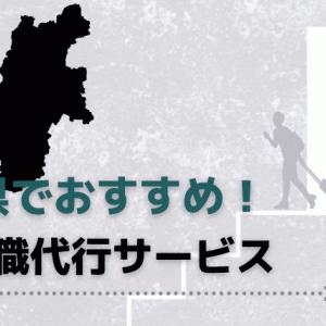 長野県のおすすめ退職代行サービス12選!労働組合・弁護士・企業のどこがいい?