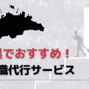 香川県(高松) のおすすめ退職代行サービス12選!労働組合・弁護士・企業のどこがいい?