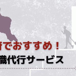 京都府のおすすめ退職代行サービス12選!労働組合・弁護士・企業のどこがいい?
