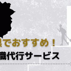 奈良県のおすすめ退職代行サービス12選!労働組合・弁護士・企業のどこがいい?
