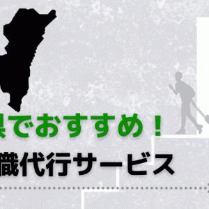 宮崎県のおすすめ退職代行サービス12選!労働組合・弁護士・企業のどこがいい?