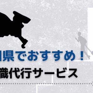 神奈川県(横浜)のおすすめ退職代行サービス12選!労働組合・弁護士・企業のどこがいい?